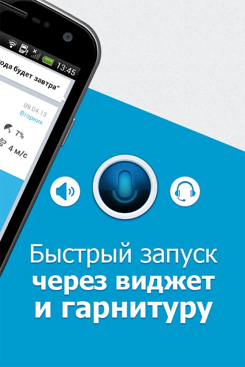 Ассистент получи и распишись русском языке – Screenshot