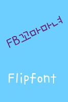 Screenshot of FBLittleWizard FlipFont