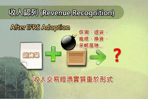 【免費商業App】連素人也易懂的IFRS-業務營收衝擊-APP點子