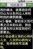 Screenshot of 中文圣经 Chinese Bible