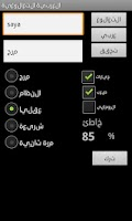 Screenshot of Tagalog Arabic Dictionary