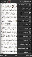Screenshot of Khatm Quran - Mushaf Warsh