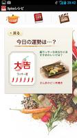 Screenshot of ハウス食品「スパイスレシピ」