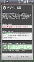 Screenshot of 2chブラウザー2Live
