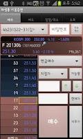 Screenshot of 파생통 키움증권 거래 모듈