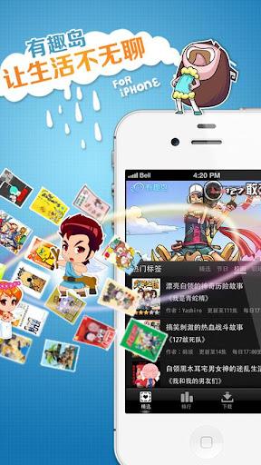 【免費娛樂App】有趣岛-APP點子
