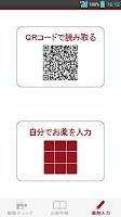 Screenshot of アインお薬手帳 ~あなたとご家族の服薬管理アプリ~