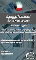 Screenshot of Q8News الصحف الكويتية