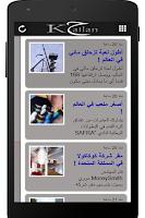 Screenshot of مدونة كحيلان