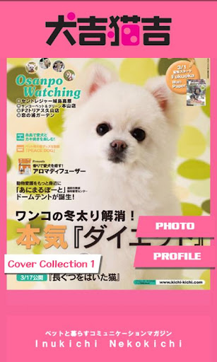 犬吉猫吉Cover Collection