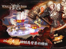 Screenshot of 眾神之怒
