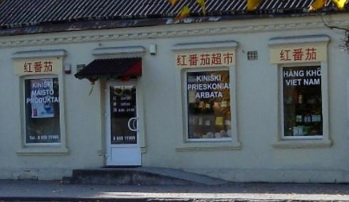 Kinų maisto prekių parduotuvė