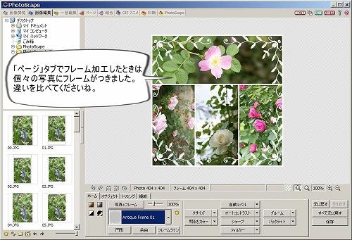組み合わせ画像をフレーム加工する方法 PhotoScape(フォトスケープ)の使い方