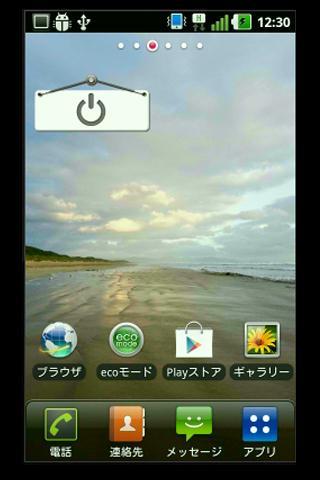 玩工具App|【お試し版】Quickスクリーンオフvol.4免費|APP試玩