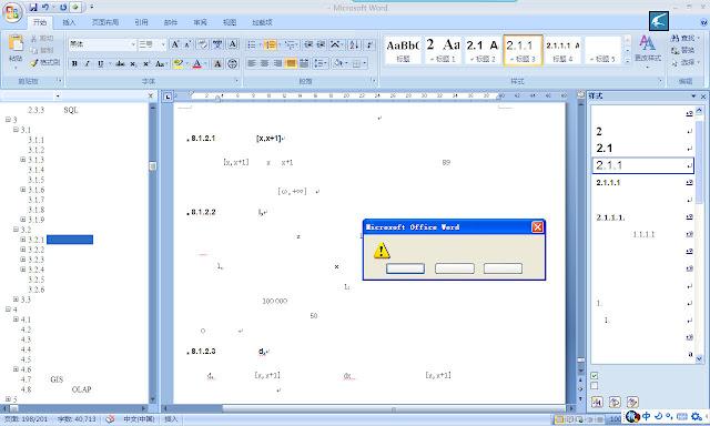 Word 2007中文字符消失问题
