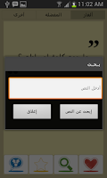 Screenshot of ألغاز في ألغاز