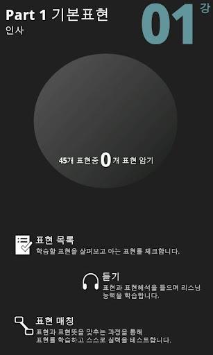 AE 왕초보 일본어회화 표현사전 맛보기
