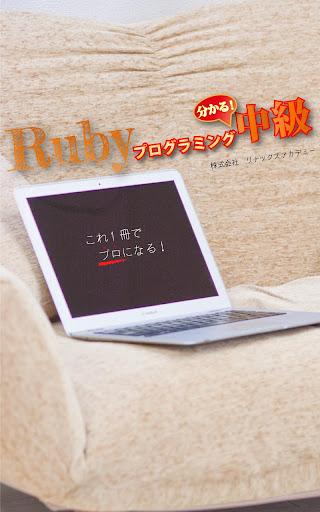 Ruby中級|これ1冊でプロになる!
