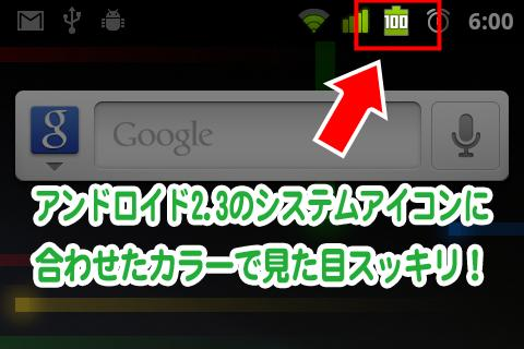 Battery Changer Android2.3風
