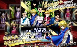 Screenshot of HUNTER×HUNTER バトルオールスターズ