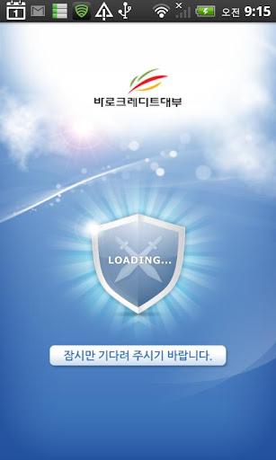 【免費財經App】바로크레디트 바로드림론 앱-APP點子