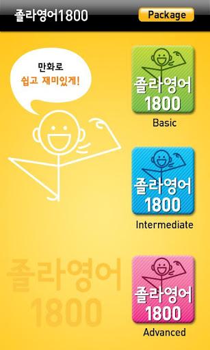【免費教育App】졸라영어 1800 패키지-APP點子