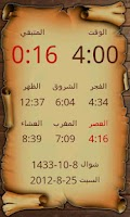 Screenshot of Prayer Times - أوقات الصلاة