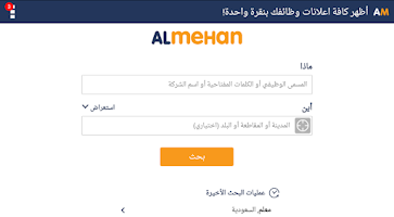 Screenshot of وظائف, البحث عن الوظائف, توظيف