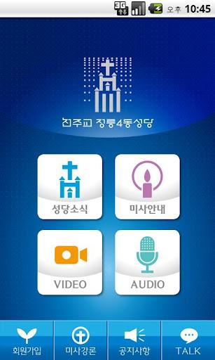 정릉4동성당