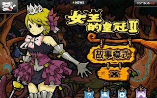 Screenshot of 女王的皇冠2 (Queen's Crown 2)