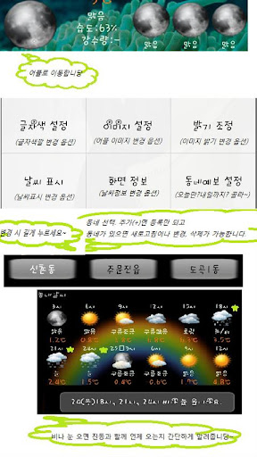 기상정보 현재날씨 동네날씨 Rainbow-W