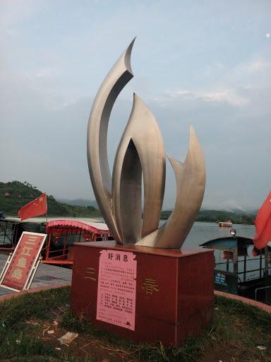 三江春雕像