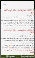 Screenshot of تفسير القرآن للسعدي