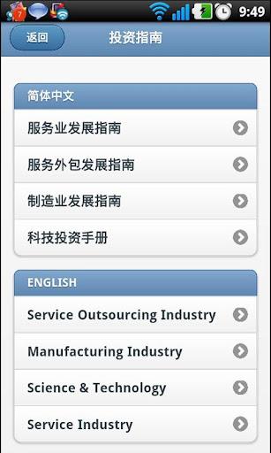 玩生活App|苏州工业园区免費|APP試玩