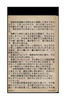 Screenshot of 高野聖