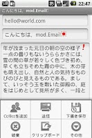 Screenshot of mod.Email for Froyo
