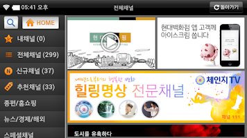 Screenshot of 에브리온TV