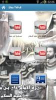 Screenshot of Shia TVFull