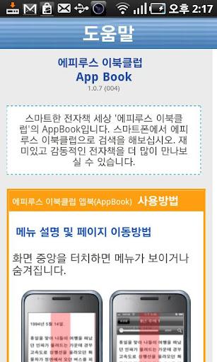 玩書籍App|지독한 거짓말 - 에피루스 로맨스소설 시리즈免費|APP試玩