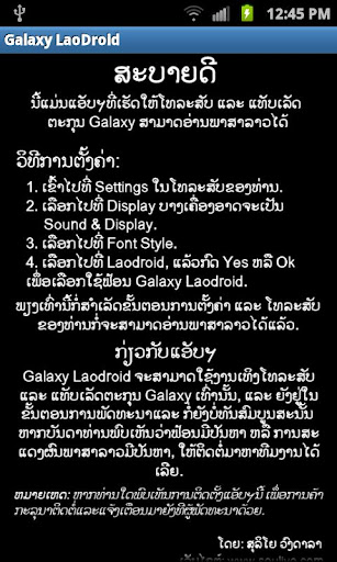 Galaxy LaoDroid Lao droid
