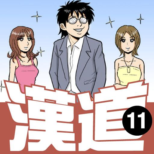 漢道-おとこみち- 第11集 漫畫 App LOGO-APP開箱王