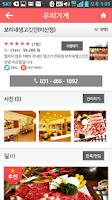 Screenshot of 이지체크 핫플레이스 사장님앱 - 홍보, 스탬프, 이벤트