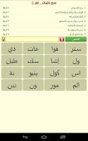 Screenshot of سبع كلمات