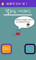 Screenshot of 달리는 기억버스