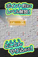 Screenshot of ふつうのマインスイーパー-無料のマインスイーパ!