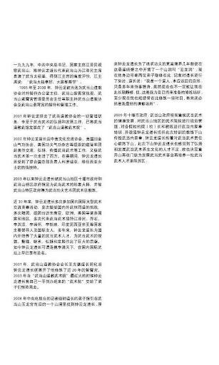 【免費生活App】武当三丰派-APP點子