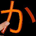 Kana LS (Hiragana & Katakana) icon