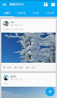 Screenshot of 톡톡산행-감성 등산 아웃도어 스토리