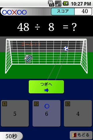 無料教育Appの割り算スタディEX(子供知育:算数)|記事Game