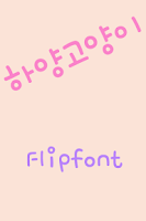 Screenshot of RixWhitecat™ Korean Flipfont